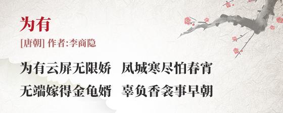 为有(古诗词作者、翻译注解及赏析)