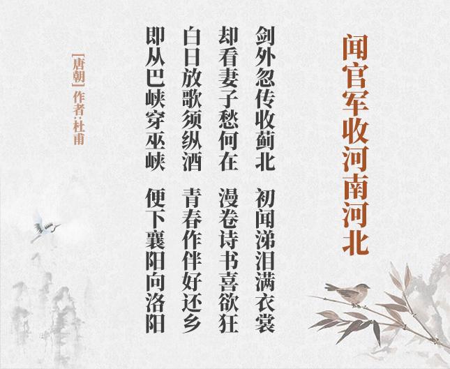 闻官军收河南河北 杜甫(古诗词作者、翻译注解及赏析)