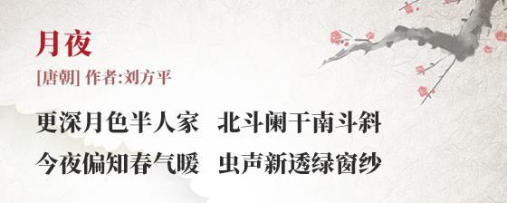 月夜刘方平(古诗词作者、翻译注解及赏析)