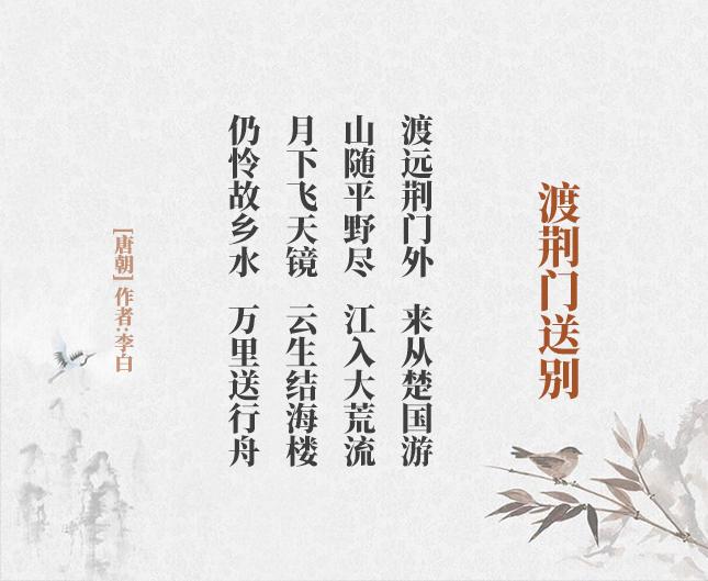 渡荆门送别李白(古诗词作者、翻译注解及赏析)