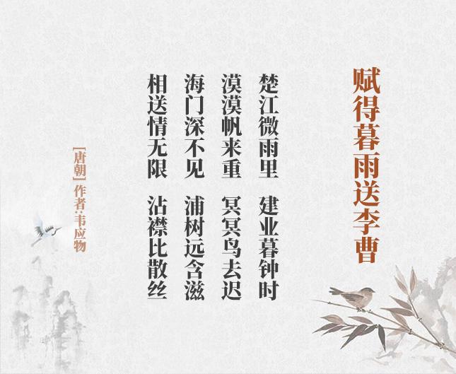 赋得暮雨送李曹(古诗词作者、翻译注解及赏析)