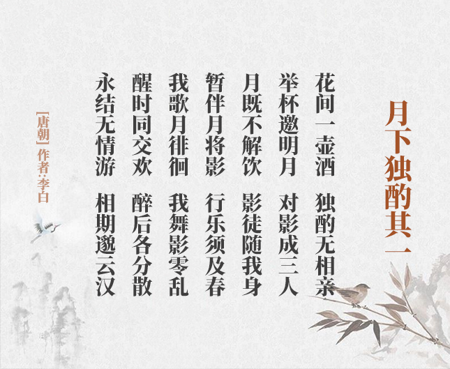 月下独酌 李白(其一古诗词作者、翻译注解及赏析)