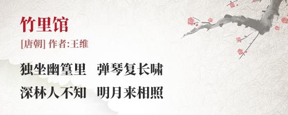 竹里馆 王维(古诗词作者、翻译注解及赏析)