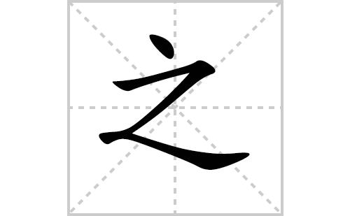 之的笔顺笔画怎么写(之的笔画、拼音、解释及成语详解)