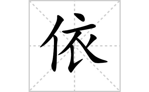 依的笔顺笔画怎么写(依的笔画、拼音、解释及成语详解)