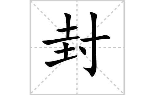 封的笔顺笔画怎么写(封的笔画、拼音、解释及成语详解)