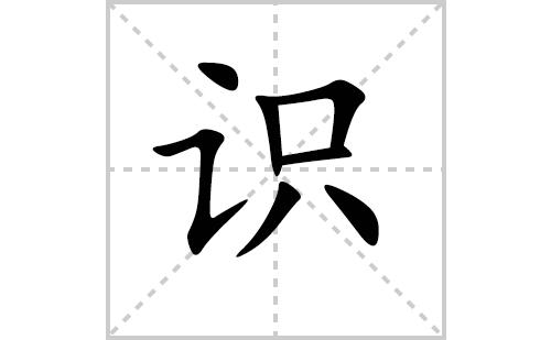 识的笔顺笔画怎么写(识的笔画、拼音、解释及成语详解)