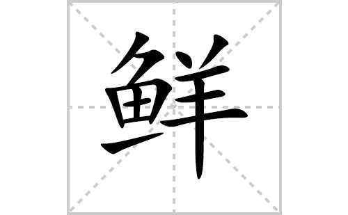 鲜的笔顺笔画怎么写(鲜的笔画、拼音、解释及成语详解)