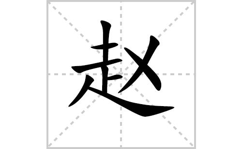 赵的笔顺笔画怎么写(赵的笔画、拼音、解释及成语详解)