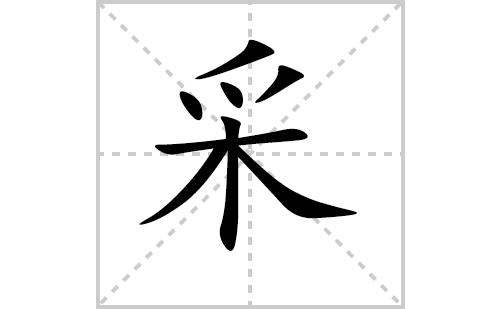 采的笔顺笔画怎么写(采的笔画、拼音、解释及成语详解)