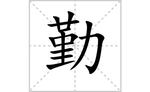 勤的笔顺笔画怎么写(勤的笔画、拼音、解释及成语详解)