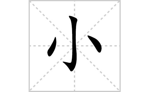 小的笔顺笔画怎么写(小的笔画、拼音、解释及成语详解)