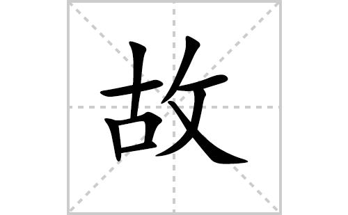 故的笔顺笔画怎么写(故的笔画、拼音、解释及成语详解)