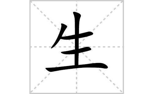 生的笔顺笔画怎么写(生的笔画、拼音、解释及成语详解)
