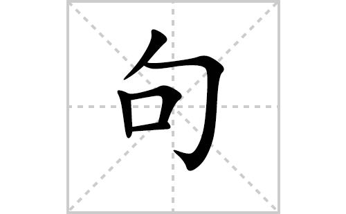 句的笔顺笔画怎么写(句的笔画、拼音、解释及成语详解)