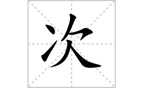 次的笔顺笔画怎么写(次的笔画、拼音、解释及成语详解)