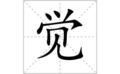 觉的笔顺笔画怎么写(觉的笔画、拼音、解释及成语详解)