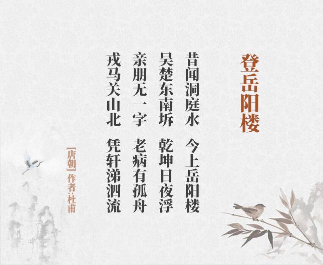 登岳阳楼杜甫(古诗词作者、翻译注解及赏析)