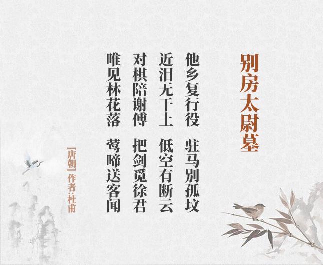 别房太尉墓(古诗词作者、翻译注解及赏析)