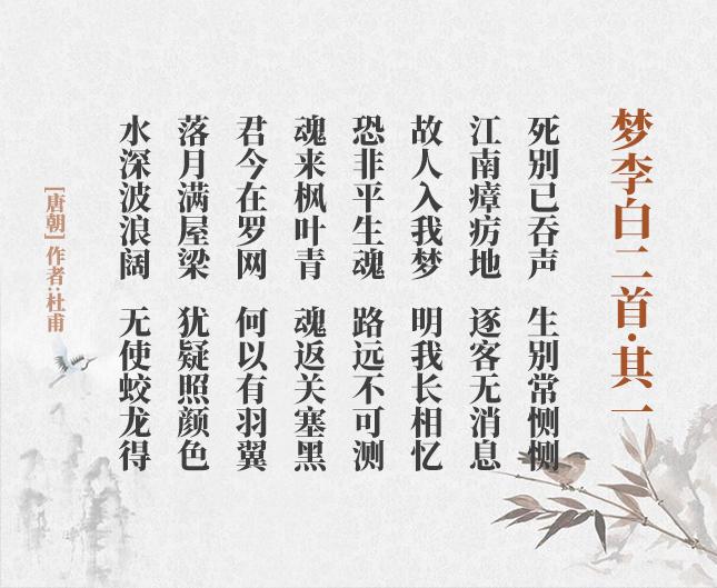 梦李白二首 其一(古诗词作者、翻译注解及赏析)