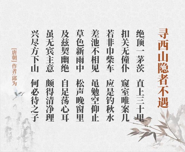 寻西山隐者不遇(古诗词作者、翻译注解及赏析)