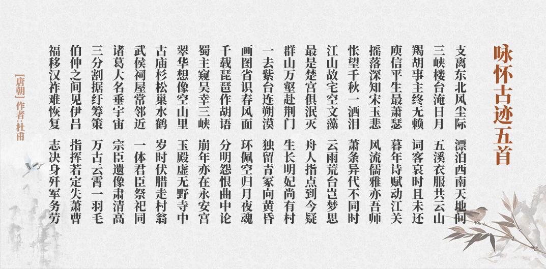 咏怀古迹五首(古诗词作者、翻译注解及赏析)