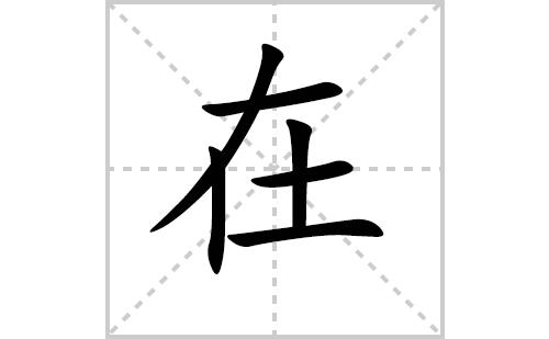 在的笔顺笔画怎么写(在的笔画、拼音、解释及成语详解)