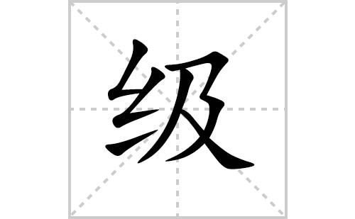 级的笔顺笔画怎么写(级的笔画、拼音、解释及成语详解)