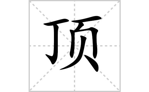 顶的笔顺笔画怎么写(顶的笔画、拼音、解释及成语详解)