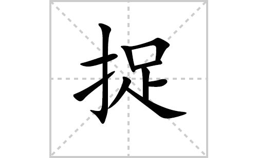 捉的笔顺笔画怎么写(捉的笔画、拼音、解释及成语详解)