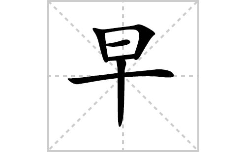 早的笔顺笔画怎么写(早的笔画、拼音、解释及成语详解)