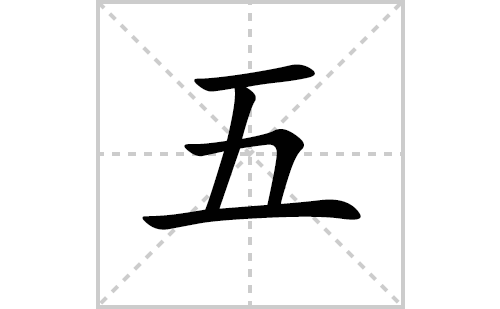 五的笔顺笔画怎么写(五的笔画、拼音、解释及成语详解)