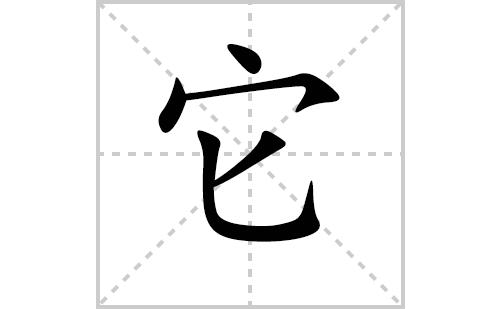 它的笔顺笔画怎么写(它的笔画、拼音、解释及成语详解)