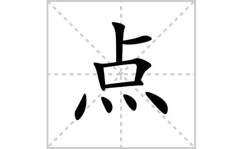 点的笔顺笔画怎么写(点的笔画、拼音、解释及成语详解)