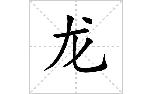 龙的笔顺笔画怎么写(龙的笔画、拼音、解释及成语详解)