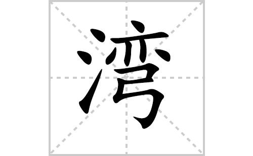 湾的笔顺笔画怎么写(湾的笔画、拼音、解释及成语详解)