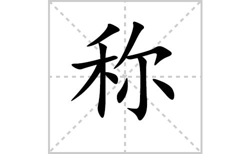 称的笔顺笔画怎么写(称的笔画、拼音、解释及成语详解)