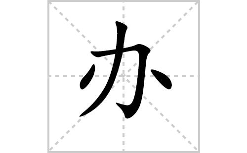 办的笔顺笔画怎么写(办的笔画、拼音、解释及成语详解)