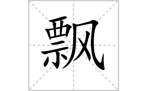 飘的笔顺笔画怎么写(飘的笔画、拼音、解释及成语详解)