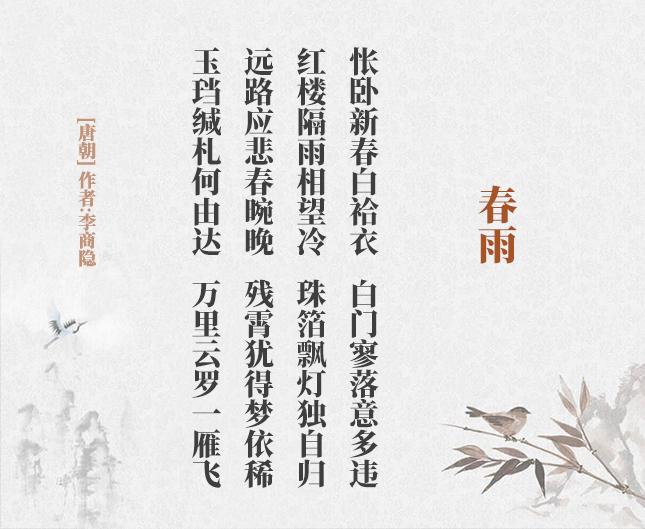 春雨(古诗词句作者、翻译注解及赏析)