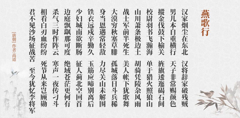 燕歌行高适(古诗词句作者、翻译注解及赏析)