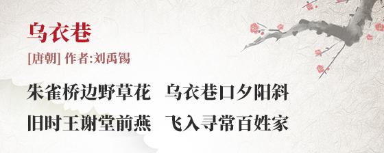 乌衣巷 刘禹锡(古诗词句作者、翻译注解及赏析)