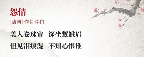 李白 怨情(古诗词句作者、翻译注解及赏析)