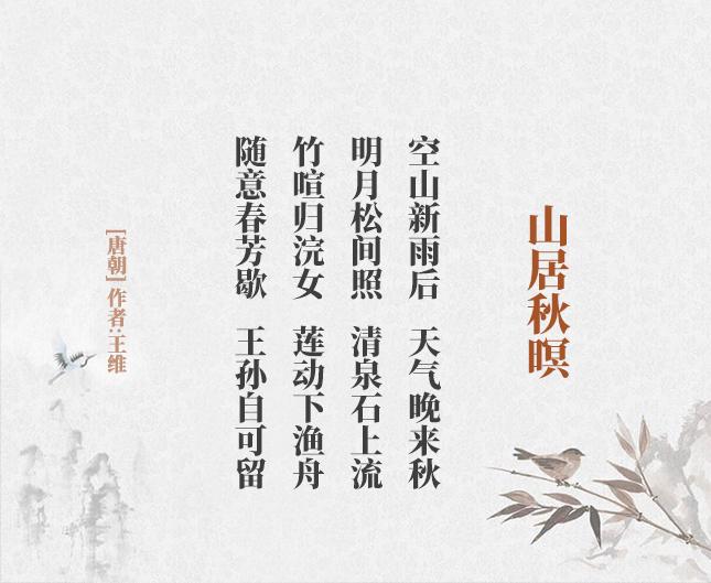 山居秋暝 王维(古诗词句作者、翻译注解及赏析)