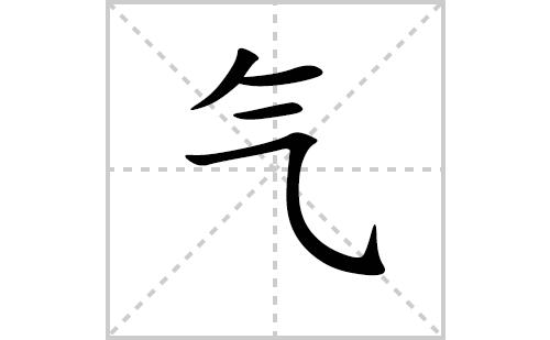 气的笔顺笔画怎么写(气的笔画、拼音、解释及成语详解)