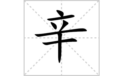 辛的笔顺笔画怎么写(辛的笔画、拼音、解释及成语详解)