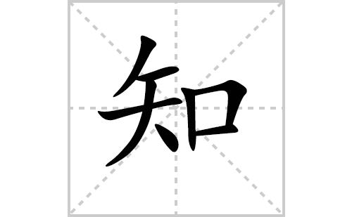知的笔顺笔画怎么写(知的笔画、拼音、解释及成语详解)