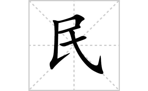 民的笔顺笔画怎么写(民的笔画、拼音、解释及成语详解)