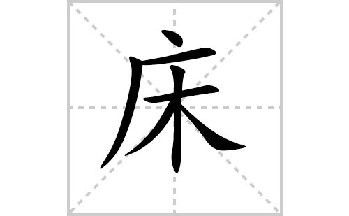 床的笔顺笔画怎么写(床的笔画、拼音、解释及成语详解)