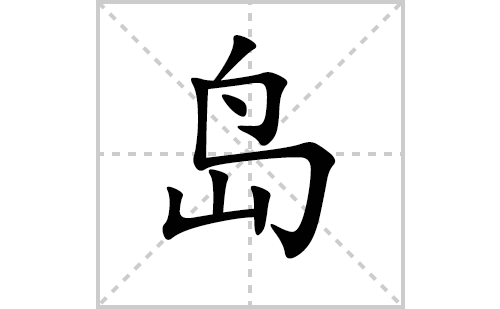 岛的笔顺笔画怎么写(岛的笔画、拼音、解释及成语详解)